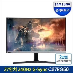 삼성 C27RG50 27인치 240Hz 게이밍 모니터