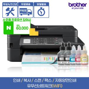 [브라더] MFC-T810W 무한잉크 복합기+프린터+팩스 무상A/S 2년