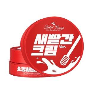[라벨영] 쇼킹 새빨간크림/피부트러블+화농성+좁쌀+예민피부