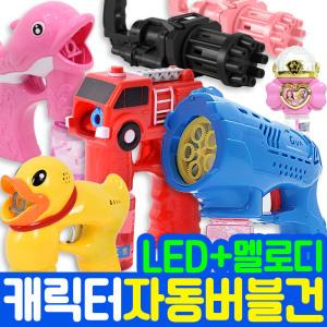 캐릭터 자동 버블건 / 비누방울 비눗방울 총 리필액