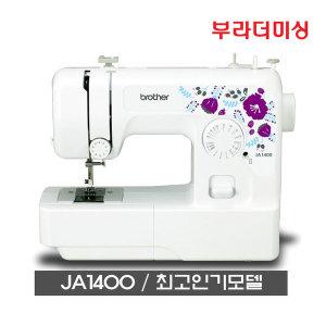 [브라더] 부라더미싱 초급자추천 실속형 인기모델 4종 JA1400