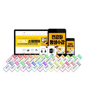 [소원영어] (한정)평생소장 소원탭패키지+교재 8권+온라인 수강권