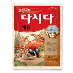 [다시다] 해물 다시다 1kg