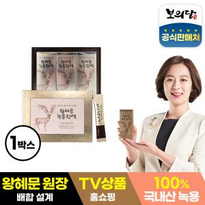 왕혜문 녹용진액 1박스+전용쇼핑백증정(30포/1박스당)