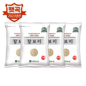 찰보리 5kg 국내산100% 2020년 햇보리출시 찰보리쌀