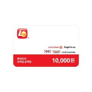 [롯데리아] (롯데리아) 모바일 1만원권(잔액관리형)