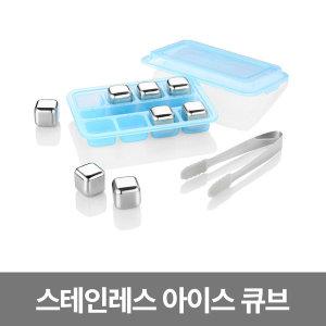 스테인레스 아이스 큐브
