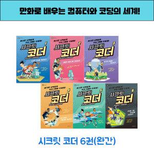 컴맹도 코딩에 눈을 뜨는 마법의 코딩 만화  시크릿 코더 6종(세트)