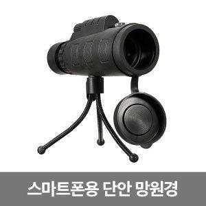 스마트폰용 단안 망원경
