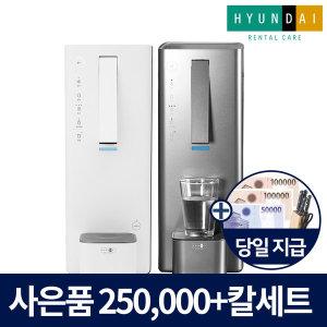 [현대] 큐밍 S-베이직 냉온정수기+상품권13만
