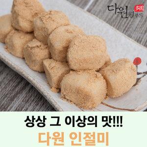 다원 웰푸드 시원해야 맛있는 찹쌀 인절미 370g