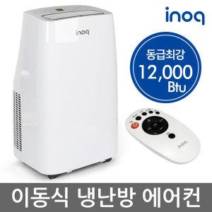 [이노크아든] 이노크 이동식 에어컨 업소용 냉풍기 제습기 IA-I9A12