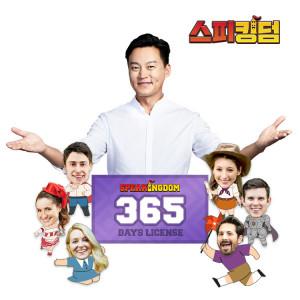 [스피킹맥스] 초등영어 1위 스피킹덤 1년 이용권 1개월+사은품 증정