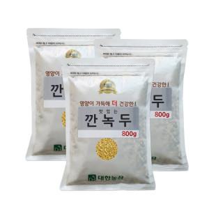 깐녹두+찹쌀 (깐녹두500g+찹쌀500g) 국내산 삼계탕재료