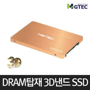 [엠지텍] MG970 SSD 240GB 인텔3D/560MB/로딩지연없는DDR3캐시
