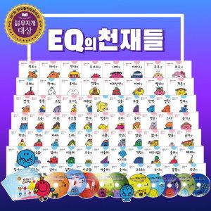 (카드15% 188190원)EQ이큐의 천재들(101종) 세이펜호환별매