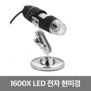 1600X LED 전자 현미경