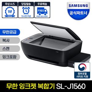 [삼성전자] SL-J1560 정품무한 잉크젯복합기 삼성복합기 프린터