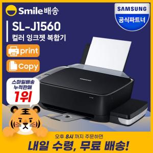 [삼성전자] SL-J1560 정품무한 잉크젯 삼성복합기 프린터 (SU)