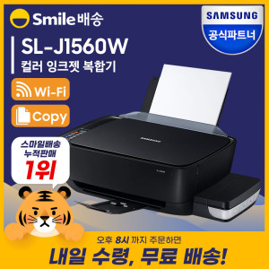 [삼성전자] SL-J1560W 정품무한 잉크젯 삼성복합기 프린터 (SU)