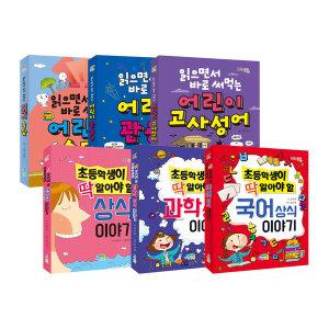 파란정원 읽으면서 바로 써먹는 어린이 시리즈~ 초등학생이 딱 알아야 할 상식 시리즈