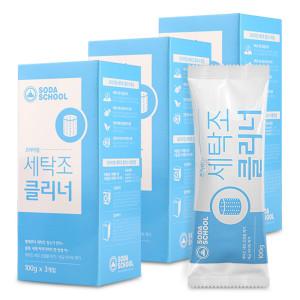 [소다스쿨] 프리미엄 세탁조 클리너 100g 3개 3세트(100g9개)