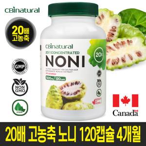 20배 고농축 노니분말 120야채캡슐 캐나다생산 직발송