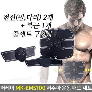 EMS 식스팩 저주파 다이어트 복근 전신 운동 세트