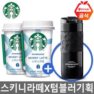 [스타벅스] 컵커피 스키니라떼 200mlX10컵 X텀블러기획+아이스박스