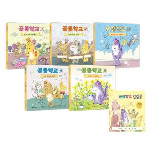 [크레용하우스] 학교생활 적응동화 공룡학교(전5권)+가이드알림장