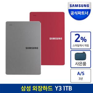 [삼성전자] 인증점 외장하드 Y3 Portable 1TB  그레이