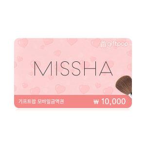 [미샤] (미샤) 1만원권(온/오프 이용가능)