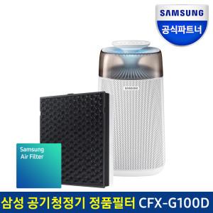 [삼성전자] 인증점 삼성 공기청정기 정품 필터 CFX-G100D