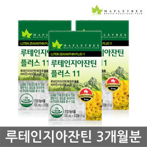 [메이플트리] 루테인지아잔틴 플러스11 30캡슐X3통 3개월 눈영양제