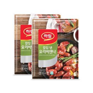 [하림] 하림 칼집을 넣은 요리비엔나 1kg 2봉