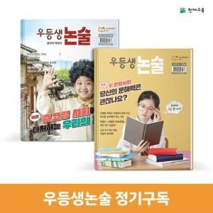 천재교육  월간우등생 논술 잡지 1년 구성