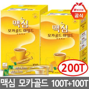 [맥심] 맥심 모카골드 커피믹스  100T+100T: 커피는 맥심~