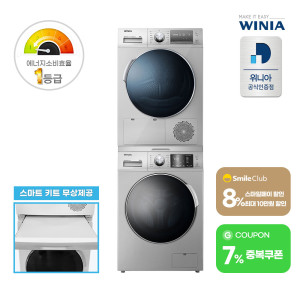 [위니아] 위니아 9KG 건조기 + 12KG 세탁기 세트상품 키트 무상