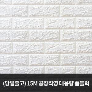 [이노하우스] KC인증 정품 폼블럭 일반형 15m 대용량 벽지 시트지