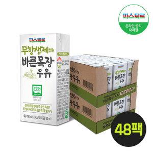 [파스퇴르우유] 무항생제 바른목장 190ml 48팩