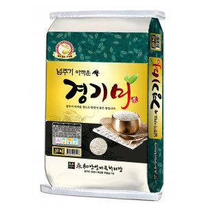 [쌀집총각] 진품경기미10kg 당일도정 박스포장 2020년산