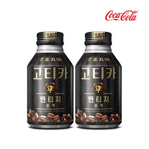 [조지아커피] 고티카 빈티지 블랙 270ml x20개 /커피/음료수