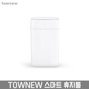 [샤오미] 샤오미 TOWNEW 스마트 쓰레기통 / 센서감지/자동포장
