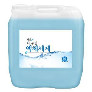 더푸룸 대용량 액체세제 20L 세탁세제