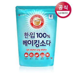 [한입] 한입 100% 베이킹소다 2kg