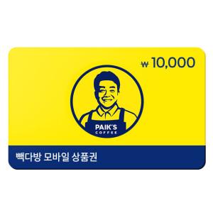 [빽다방] (빽다방)금액권1만원