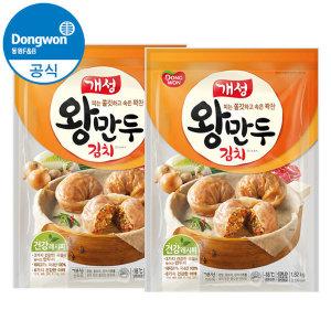 [개성] 동원 개성 김치왕만두 대용량 1.82kg x 2봉 /냉동식품