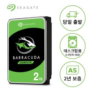 [씨게이트] 2TB Barracuda ST2000DM008 +정품+2년보증+우체국택배