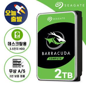 [씨게이트] 2TB BarraCuda ST2000DM008 HDD +당일발송+2년보증정품