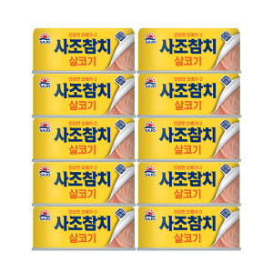 [사조참치] 사조 살코기참치 100g x10캔 (안심따개) /참치캔